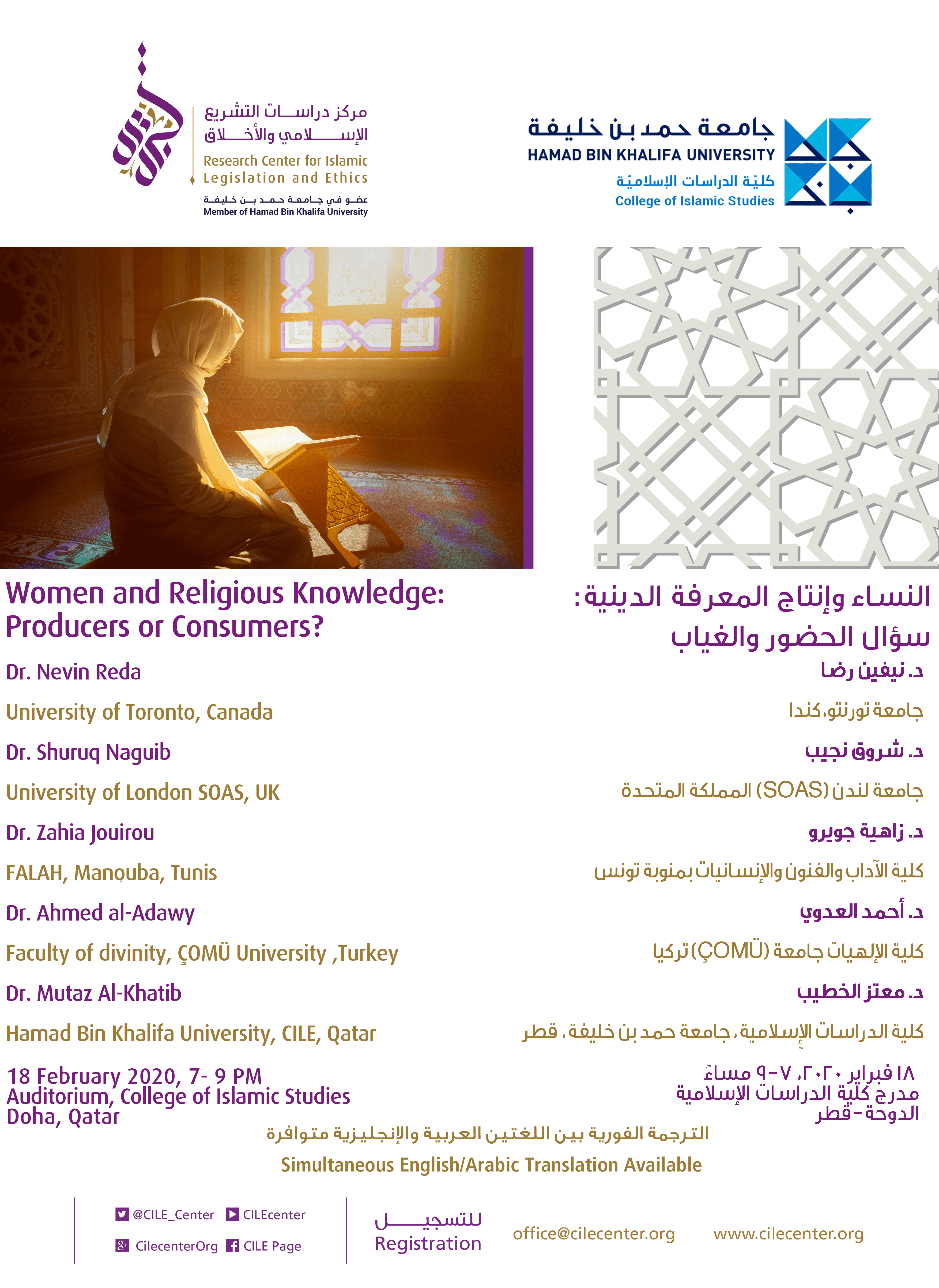02/2020 Women and Religious Knowledge: Producers or Consumers?