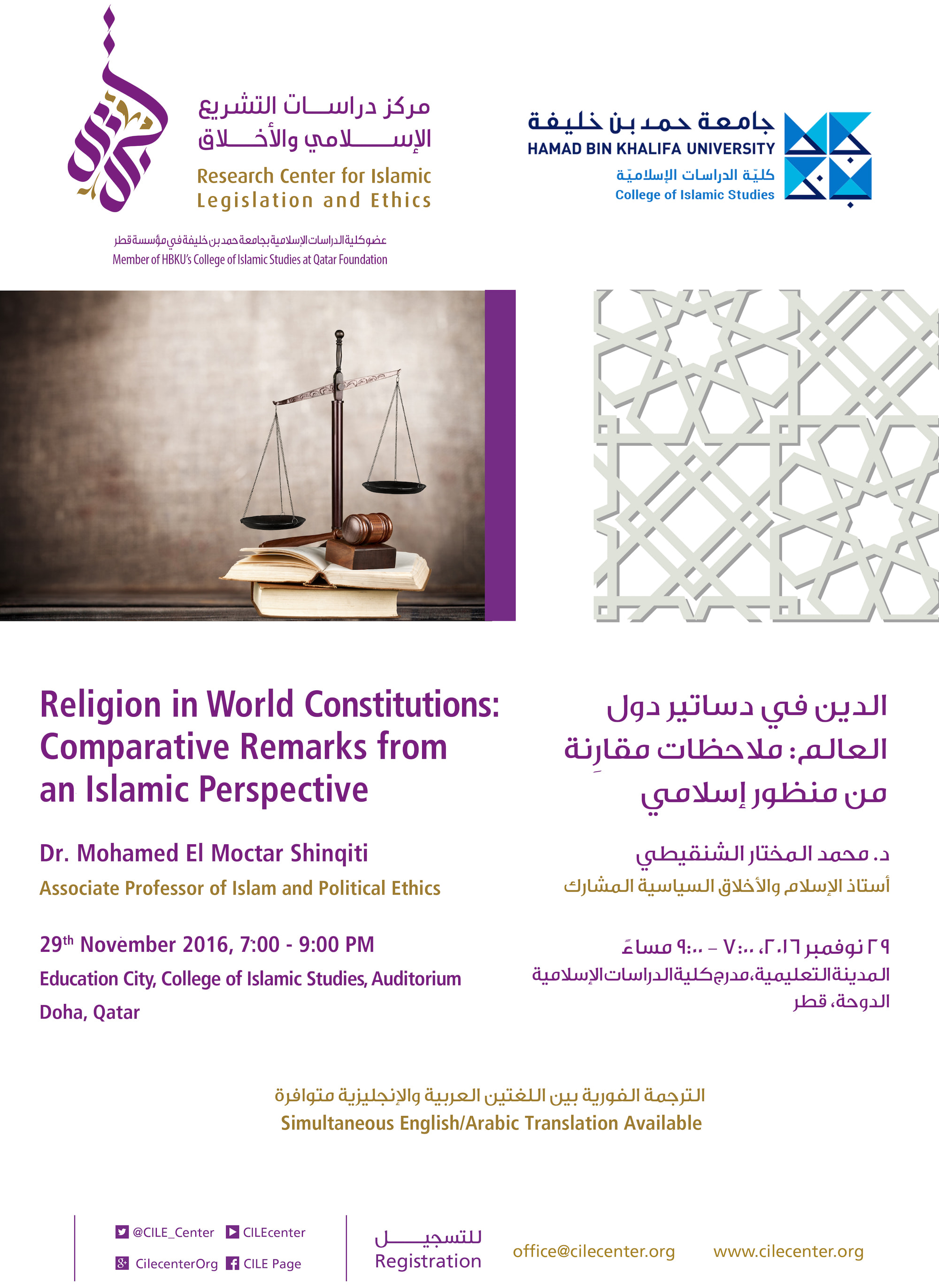 11/2016 Religion in World Constitutions: Comparative Remarks from an Islamic Perspective