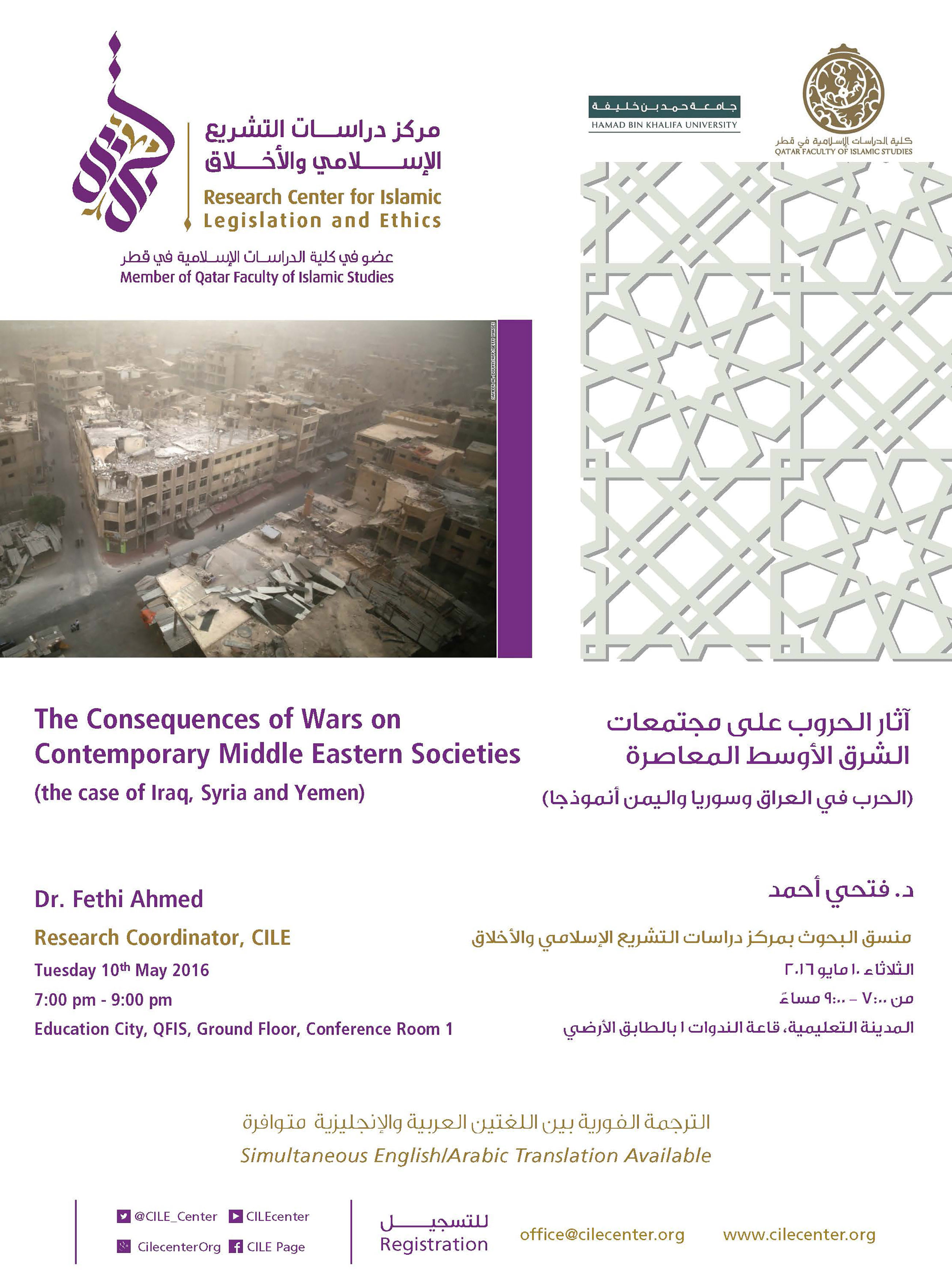05/2016 The Consequences of Wars on Contemporary Middle Eastern Societies (the case of Iraq, Syria and Yemen)