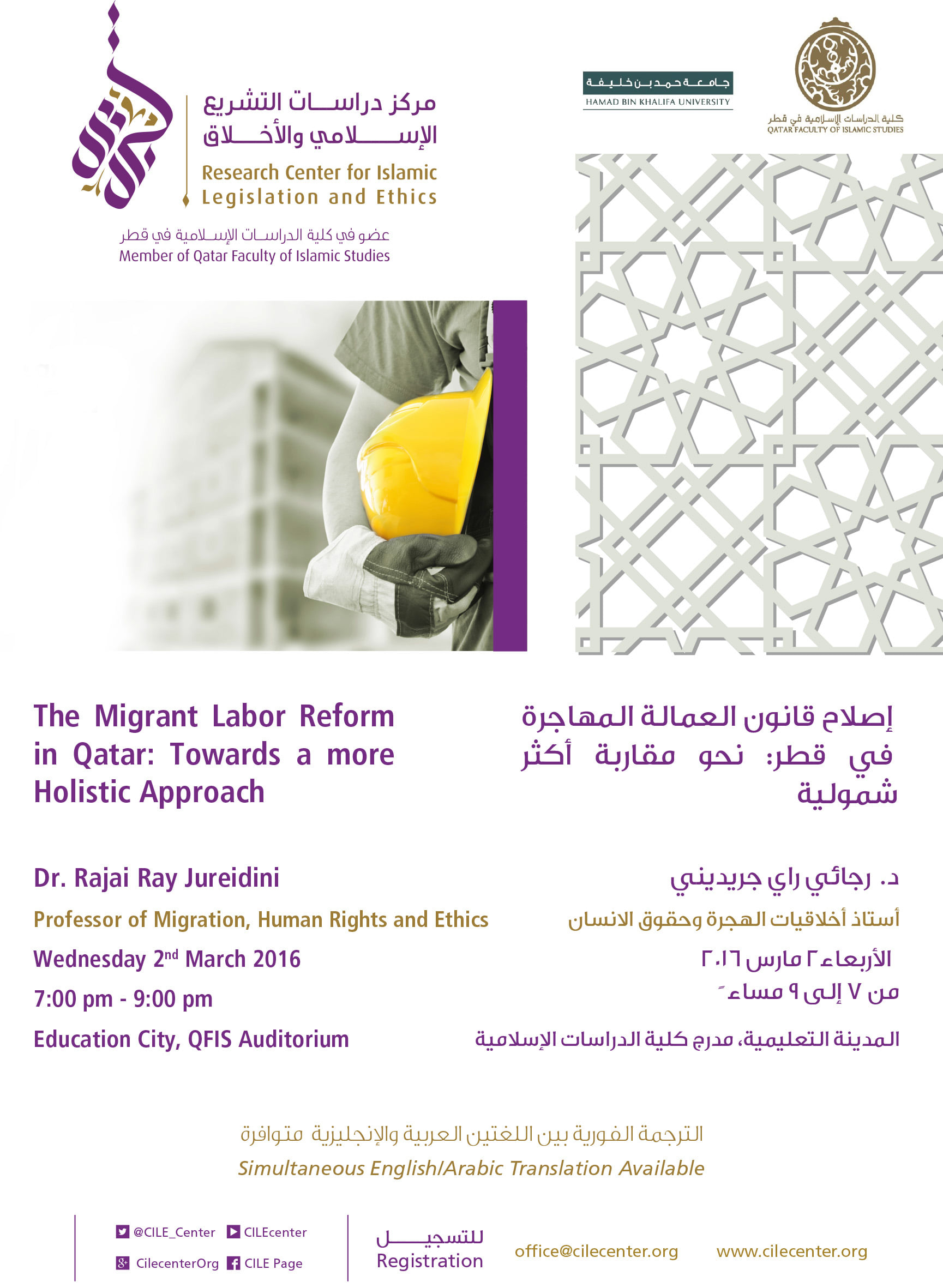 03/2016 The Migrant Labor Reform in Qatar: Towards a more Holistic Approach