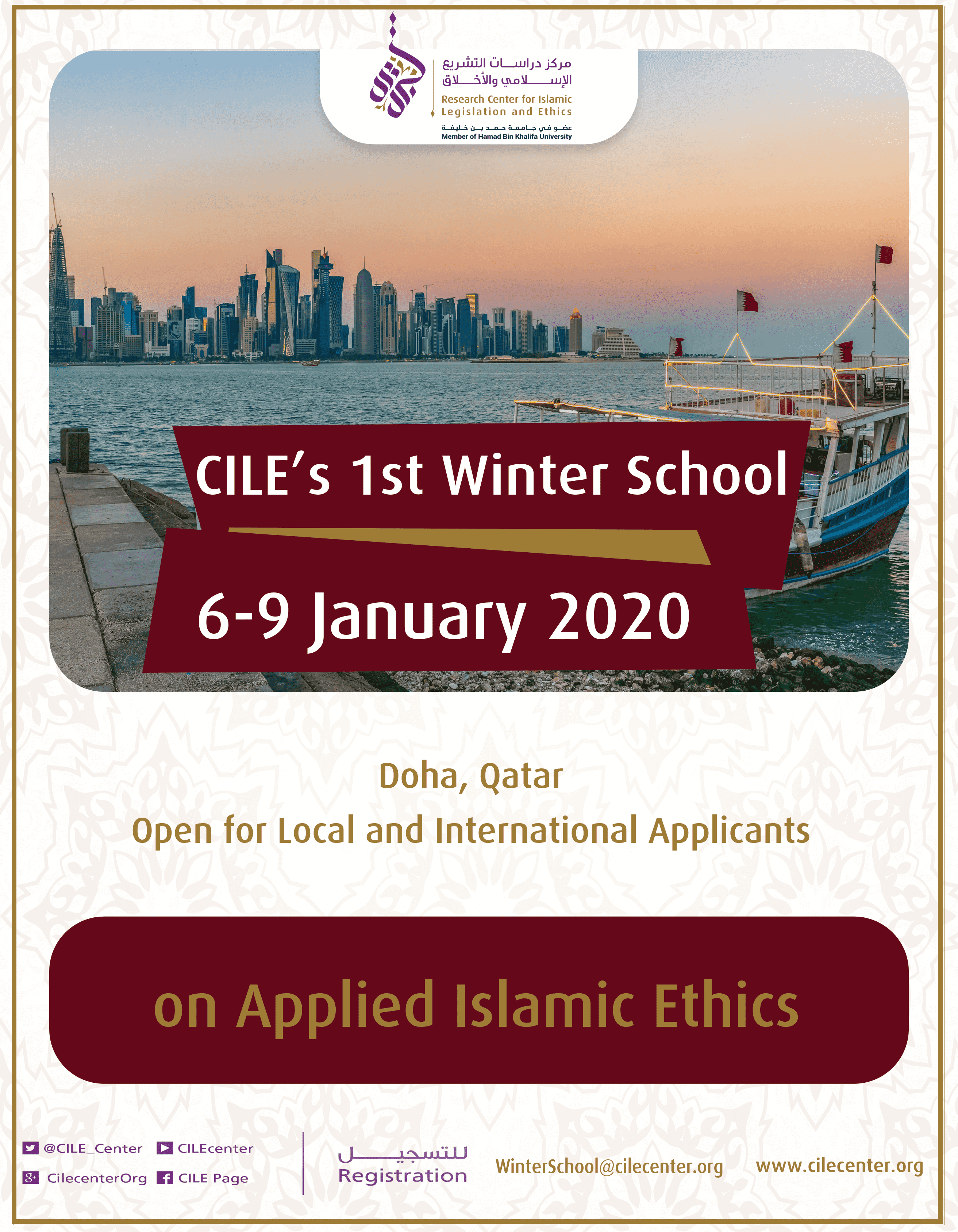 01/2020 CILE Winter School on Applied Islamic Ethics