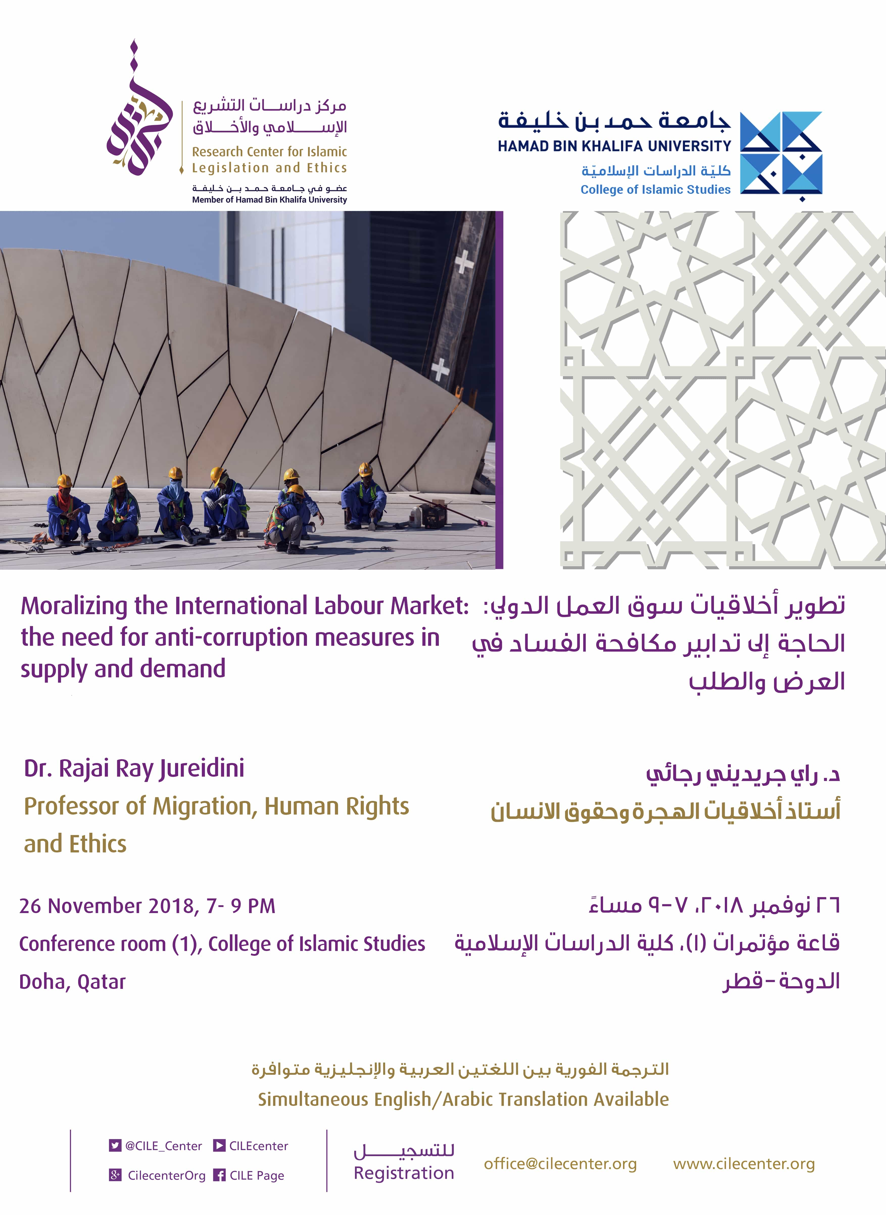 "Lecture ""Moralizing the International Labour Market: the need for anti-corruption measures in supply and demand"""