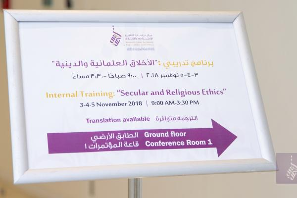"11/2018 CILE Internal Seminar ""Secular and Religious Ethics"""