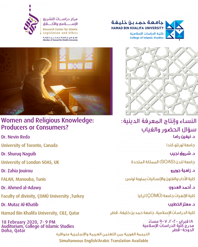 Lecture: Women and Religious Knowledge: Producers or Consumers?