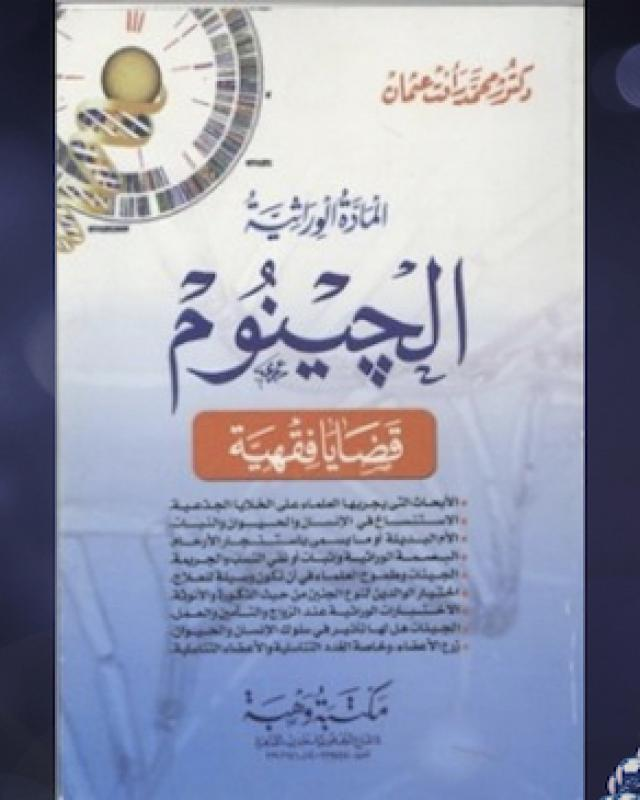 "Book Review ""The Genetic Material, The Genome – Fiqh Issues"" by Dr Ahmed Osman & Prof. Abdul-Badi Abou-Samra"