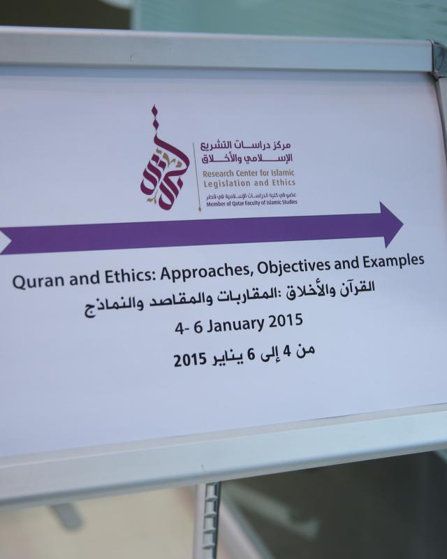 CILE Concludes Seminar on the Qura'n and Ethics 01/2015